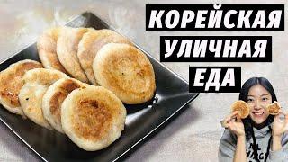 СЛАДКИЕ КОРЕЙСКИЕ ПИРОЖКИ К ЧАЮ — Повторяю уличную еду дома!