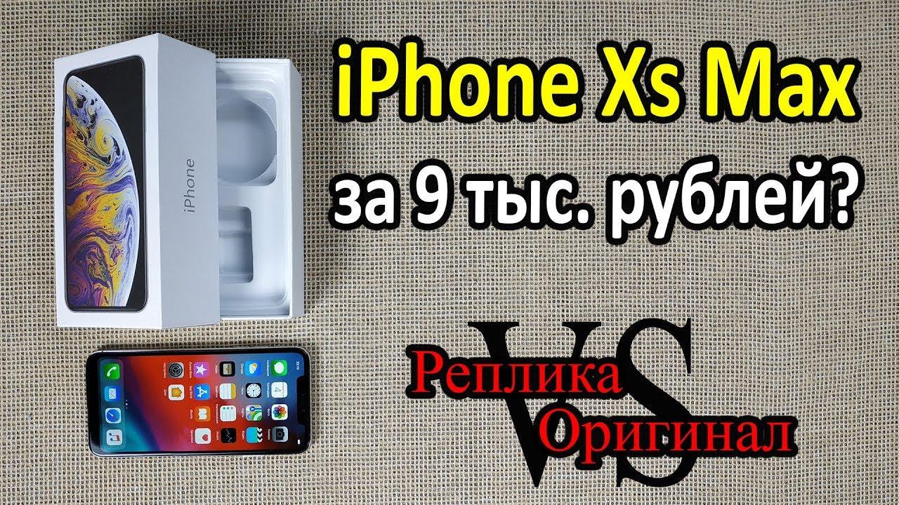 видео обзор: iPhone Xs Max за 9 тысяч рублей: как это работает?