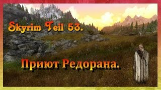 The Elder Scrolls V: Skyrim #53 Приют Редорана, новые моды