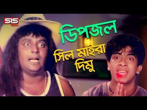 Dipjol Funny | Shakib Khan | Dipjol | Bengali Movie Golam | SIS Media