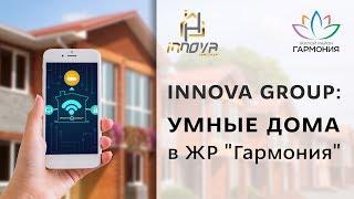 Innova Group умные дома в ЖР Гармония | Умная Гармония | Добро пожаловать в будущее!