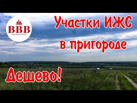 УЧАСТОК - 200 ТЫС. РУБЛЕЙ! ВОРОНЕЖСКАЯ ОБЛАСТЬ, СЕМИЛУКСКИЙ Р-ОН, С. ГУДОВКА.