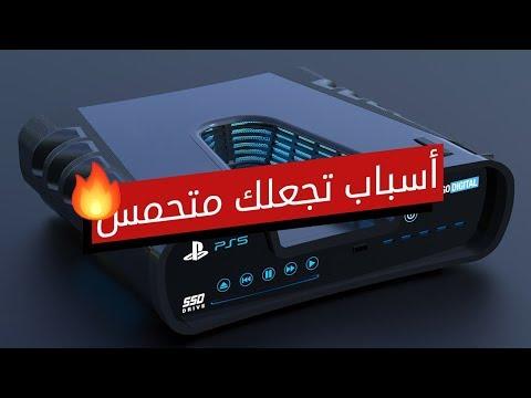 أسباب تجعلك متحمساً للـ Playstation 5 ????