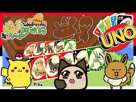 寶可夢Uno牌 裡面滿滿的寶可夢