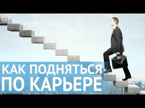 Как сделать успешную карьеру? Зона Фен Шуй для карьерного роста и успеха в бизнесе. Все по Фен Шуй