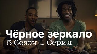 Чёрное зеркало 5 сезон 1 Серия Поразительные гадюки Концовка, ее объяснение и смысл. Обзор