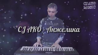 CJ AKO   Анжелика ANJELIKA ANZHELIKA Korg Kross 61 Корг Кросс