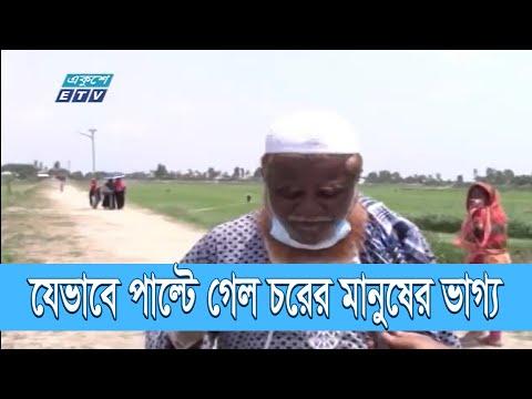 সিরাজগঞ্জের চরাঞ্চলের মানুষ এখন আত্মনির্ভরশীল