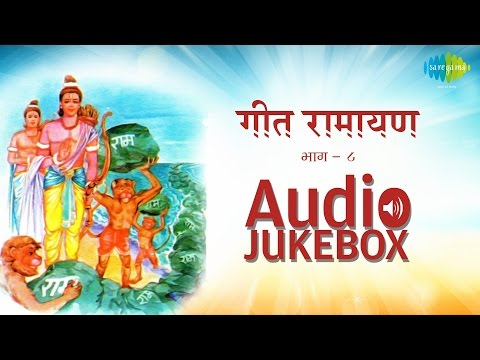 Geet Ramayana (Vol. 8) | Popular Marathi Songs | Audio Jukebox