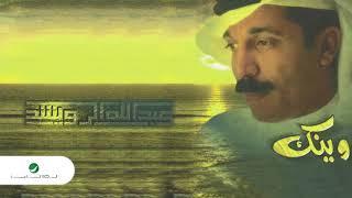 اغاني حصرية Abdullah Al Rowaished ... Al Jamra   عبد الله الرويشد ... الجمرة تحميل MP3