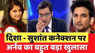 Disha Salian Sushant Connection par Arnab Goswami ne kiya bada khulasa | Arnab Goswami on Disha SSR - Download this Video in MP3, M4A, WEBM, MP4, 3GP