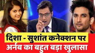 Disha Salian Sushant Connection par Arnab Goswami ne kiya bada khulasa | Arnab Goswami on Disha SSR