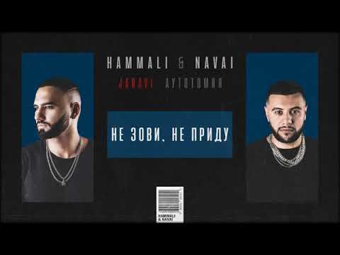 HammAli & Navai-Не зови.Не приду/2018/