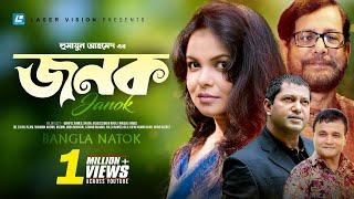 Janok   Bangla Natok   Humayun Ahmed   Mahfuz Ahmed, Shaon, Asaduzzaman Noor