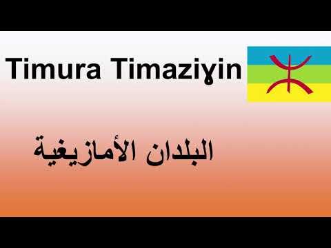 أسماء الدول الأمازيغية باللغة الأمازيغية Ismawen en yiwanaken Imaziɣen es tutlayt Tamaziɣt