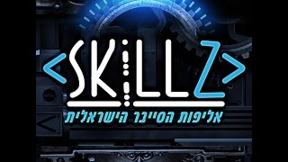 אליפות הסייבר הישראלית
