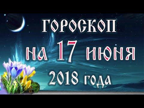 Гороскоп на 17 июня 2018 года. Астрологический прогноз каждому знаку зодиака
