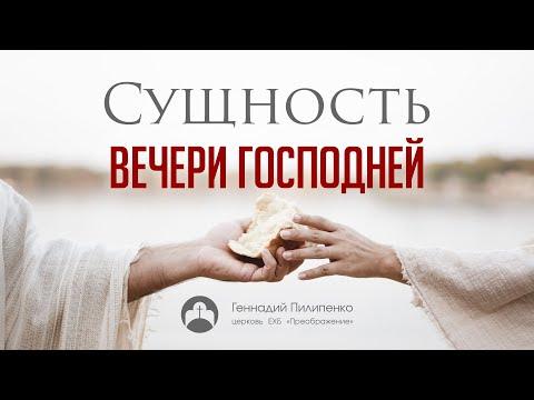 """""""Сущность Вечери Господней"""" - Геннадий Пилипенко"""