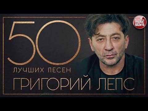 ГРИГОРИЙ ЛЕПС ✮ 50 ЛУЧШИХ ПЕСЕН ✮ ВСЕ ХИТЫ 2020 ✮ ТОП 50 ✮ ЛУЧШИЕ ПЕСНИ