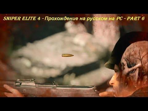 Sniper Elite 4 - Прохождение на русском на PC - Part 6