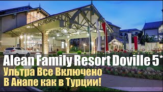Alean Family Resort & Spa Doville 5*, Анапа