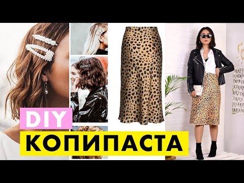 DIY: Как сделать модные заколки? Как сшить сатиновую юбку БЕЗ ВЫКРОЙКИ! ЛЕОПАРД/ Копипаста