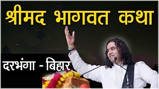 Shri Devkinandan Thakur Ji Maharaj || Shrimad Bhagwat Katha || Darbhanga Bihar Day 07 || 13 08 2016
