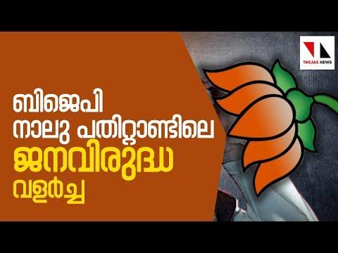 ബിജെപി; നാലു പതിറ്റാണ്ടിലെ അരാഷ്ട്രീയ വളര്ച്ച|THEJAS NEWS
