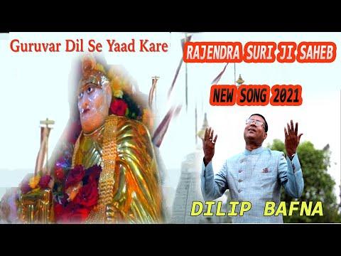 दादा वेगो वेगो आजा रे भरतपुर का राजा रे