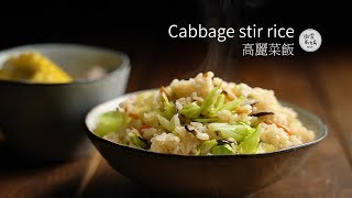 Cabbage stir rice | Let 's share another meal by rice cooker.