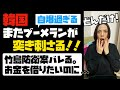 韓国さん日本にお金を借りたいのに竹島防衛案がバレる。敵国認定!必死に誤魔化す韓国政府。