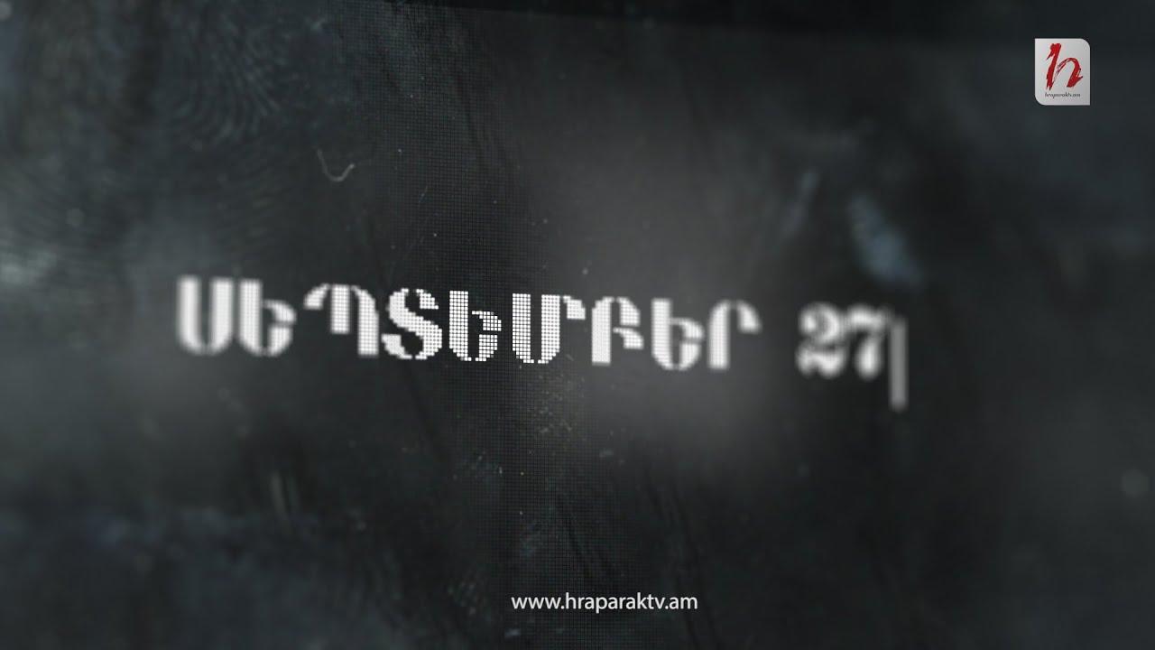 44-օրյա պատերազմ. օր առաջին