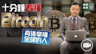十分鐘看懂甚麼是Bitcoin (比特幣):背後掌權全球的人【施傅教學   By 施傅】
