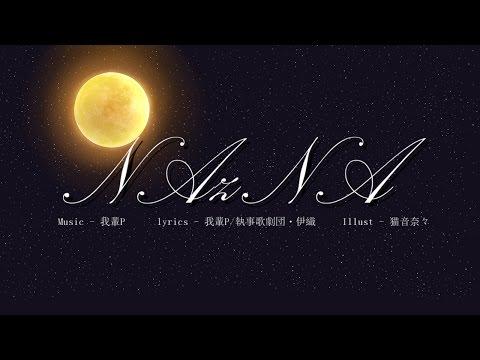 【初音ミク】 NAzNA 【オリジナル】