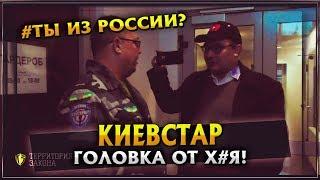 Киевстар | Головка от х#я | Ты из России?