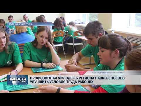 Новости Псков 05.07.2018 # Профсоюзная молодежь нашла способы улучшить условия труда