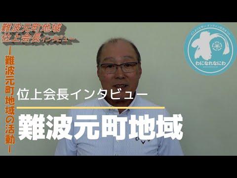 浪速区難波元町地域 位上会長インタビュー