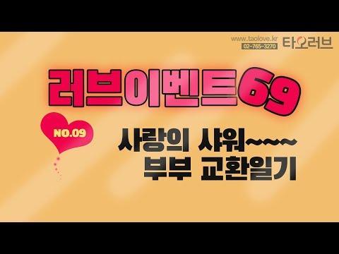 [러브이벤트 69(9)] 사랑의 샤워~~~부부 교환일기