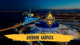 Дневник «Кайрата» | Товарищеский матч | «Зенит» - «Кайрат» | Возвращение Аршавина в Санкт-Петербург