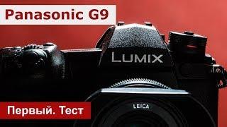Panasonic G9. Первая профессиональная фотокамера Panasonic. Тест