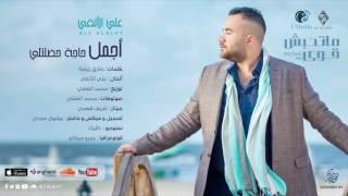 تحميل اغاني Aly AlAlfy - Agmal Haga Hasaletly (Official Lyrics Video) | علي الألفي - أجمل حاجة حصلتلي - كلمات MP3
