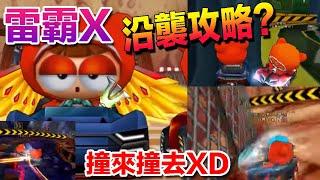 【村村】跑跑「沿襲攻略」雷霸X 實戰開上癮拉XDD 和魯夫一起360 ! (跑跑卡丁車) With 魯夫 桂冠 小零