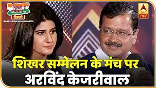 'Amit Shah को Shaheen Bagh जाकर मामला सुलझाना चाहिए, मेरा कोई रोल नहीं'- Kejriwal   Shikhar Sammelan