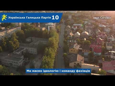 Над Левом: вул. Сигнівка