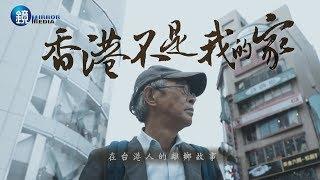 鏡週刊【鏡相人間】香港不是我的家 在台港人的離鄉故事