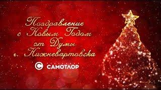 Поздравление с Новым годом от Думы Нижневартовска