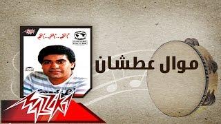 اغاني طرب MP3 Mawwal Atshan - Ahmed Adaweyah موال عطشان - احمد عدويه تحميل MP3