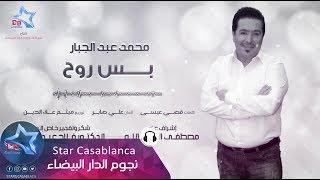 تحميل اغاني محمد عبدالجبار - بس روح (حصرياً) | 2017 | (Mohammed Abdul Jabbar - Bas Ruh (Exclusive MP3