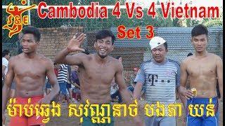 [Review Set 3] កីឡាករល្បីឈ្មោះកម្ពុជា ប៉ះវៀតណាម ជក់ចិត្តណាស់ Cambodia Vs Vietnam || 07 Jan 2019