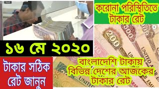 বিভিন্ন দেশের আজকের টাকার সঠিক রেট   money exchange rate bd 2020